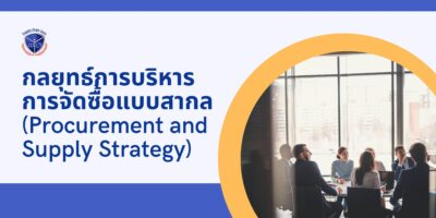 Procurement and supply strategy thumbnail photo