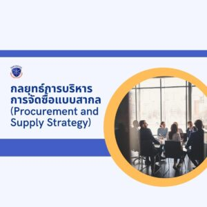 Procurement and supply strategy thumbnail square
